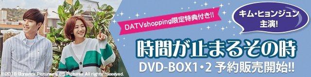 時間が止まるその時DVD販売