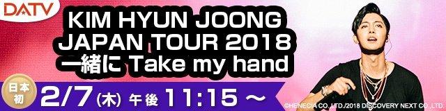 KIM HYUN JOONG JAPAN TOUR 2018 一緒に Take my hand
