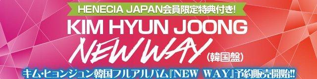 「NEW WAY」(韓国盤)