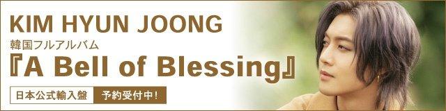 20201008_韓国フルアルバム『A Bell of Blessing』